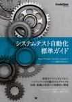 システムテスト自動化 標準ガイド-電子書籍
