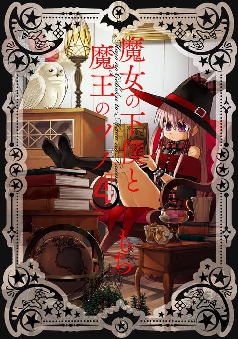 魔女の下僕と魔王のツノ 4巻拡大写真