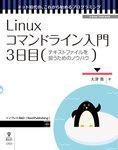 Linuxコマンドライン入門 3日目 テキストファイルを扱うためのノウハウ-電子書籍