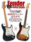 フェンダー'60sギターガイド-電子書籍