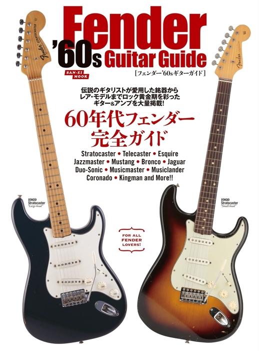 フェンダー'60sギターガイド拡大写真