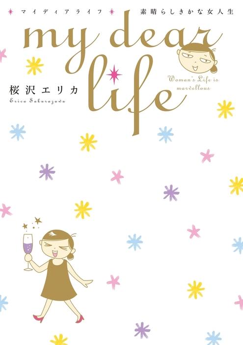 my dear life 素晴らしきかな女人生(1)拡大写真