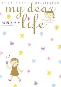 my dear life 素晴らしきかな女人生(1)-電子書籍