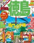 まっぷる 徳島 鳴門・祖谷渓・阿南海岸'17-電子書籍