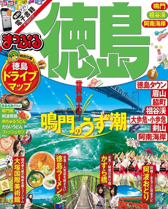 まっぷる 徳島 鳴門・祖谷渓・阿南海岸'17-電子書籍-拡大画像