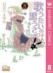 歌うたいの黒うさぎ 8-電子書籍
