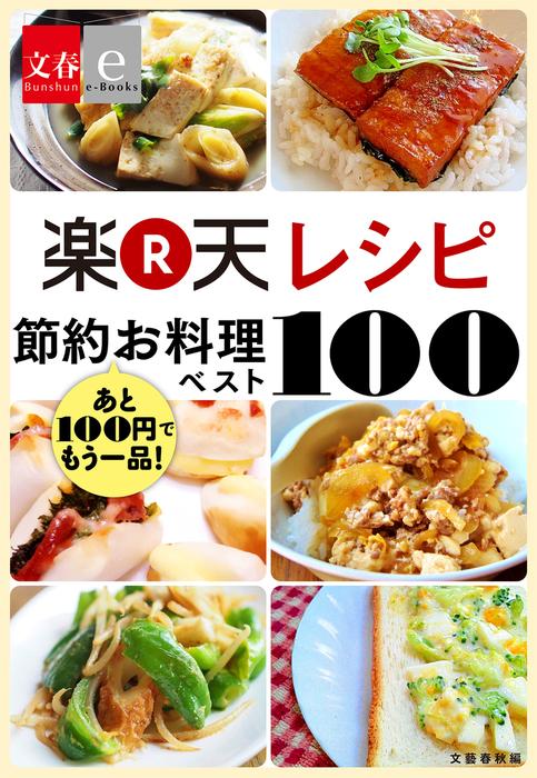 あと100円でもう一品! 楽天レシピ 節約お料理ベスト100【文春e-Books】拡大写真