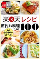 楽天レシピ(文春e-Books)