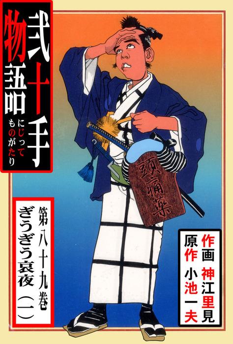 弐十手物語(89)拡大写真