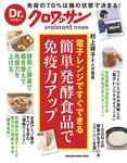 Dr.クロワッサン 簡単発酵食品で免疫力アップ-電子書籍