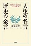 人生の名言・歴史の金言-電子書籍