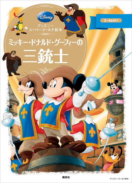 ディズニースーパーゴールド絵本 ミッキー・ドナルド・グーフィーの三銃士-電子書籍-拡大画像
