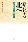 新たなる北へ-会津屯田兵の物語-電子書籍
