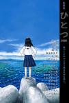 叙情派ひとつ2008-電子書籍