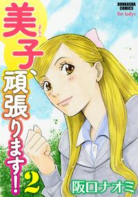 美子、頑張ります! 2-電子書籍