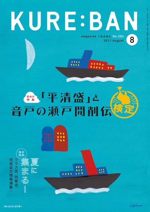 KURE:BAN 2011年8月号-電子書籍-拡大画像