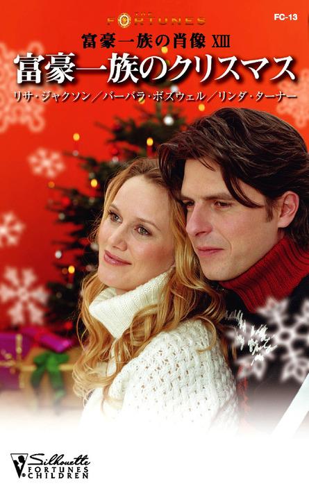 富豪一族のクリスマス拡大写真