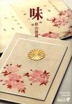 味 天皇の料理番が語る昭和-電子書籍