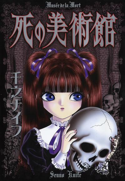 死の美術館-電子書籍