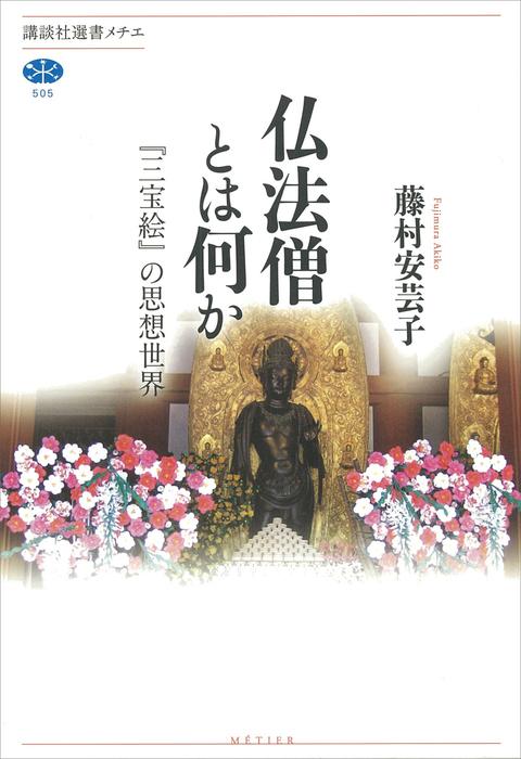 仏法僧とは何か 『三宝絵』の思想世界拡大写真