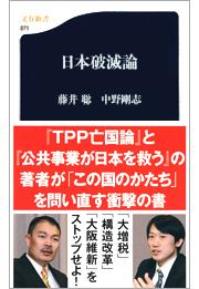 日本破滅論-電子書籍