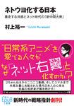 ネトウヨ化する日本 暴走する共感とネット時代の「新中間大衆」-電子書籍