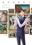 遠野美術館(1)-電子書籍