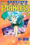 美少女創世伝説 PRINCESS 1-電子書籍