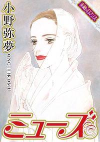 【素敵なロマンスコミック】ミューズ-電子書籍