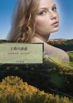 子爵の誘惑-電子書籍