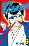 名門!多古西応援団(9)-電子書籍