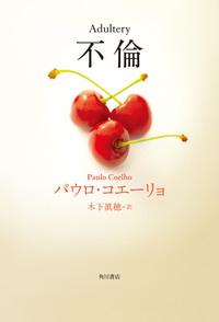 不倫-電子書籍