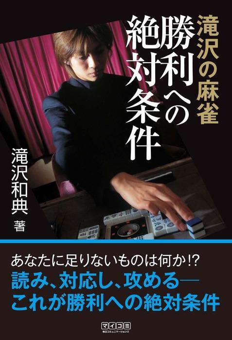滝沢の麻雀 勝利への絶対条件-電子書籍-拡大画像