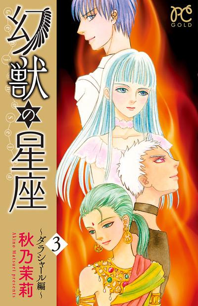 幻獣の星座~ダラシャール編~ 3-電子書籍