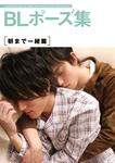 BLポーズ集 朝まで一緒篇(デジタル版)-電子書籍