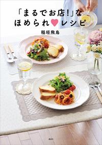 「まるでお店!」なほめられ レシピ-電子書籍