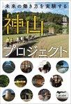 神山プロジェクト 未来の働き方を実験する-電子書籍