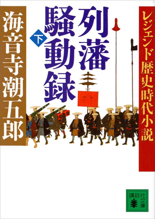 レジェンド歴史時代小説 列藩騒動録(下)拡大写真