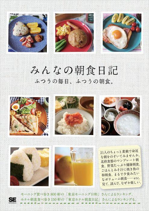 みんなの朝食日記-電子書籍-拡大画像
