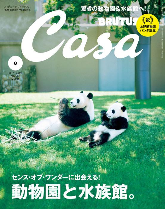 Casa BRUTUS (カーサ ブルータス)2017年 8月号 [動物園と水族館。]-電子書籍-拡大画像