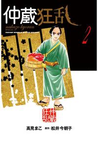 仲蔵狂乱 2巻-電子書籍