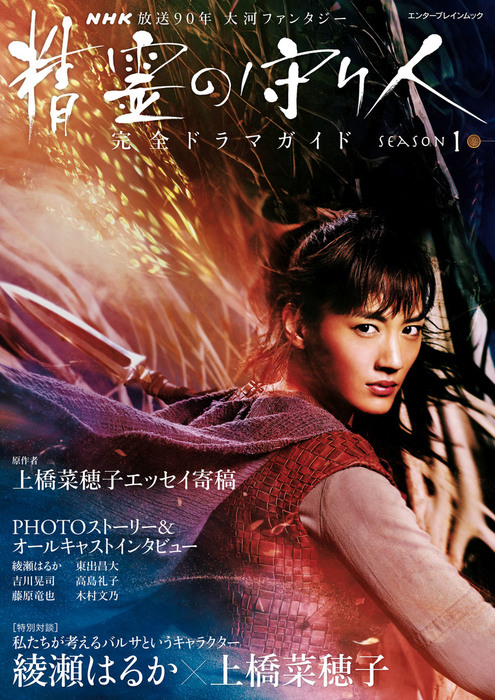 NHK放送90年大河ファンタジー「精霊の守り人」SEASON1 完全ドラマガイド拡大写真