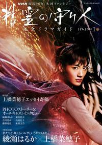 NHK放送90年大河ファンタジー「精霊の守り人」SEASON1 完全ドラマガイド-電子書籍
