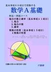 数学A基礎 場合の数と確率 整数の性質 解説・例題コース-電子書籍