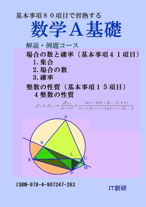数学A基礎 場合の数と確率 整数の性質 解説・例題コース拡大写真