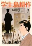 学生 島耕作(3)-電子書籍