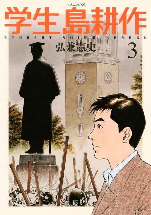 学生 島耕作(3)-電子書籍-拡大画像