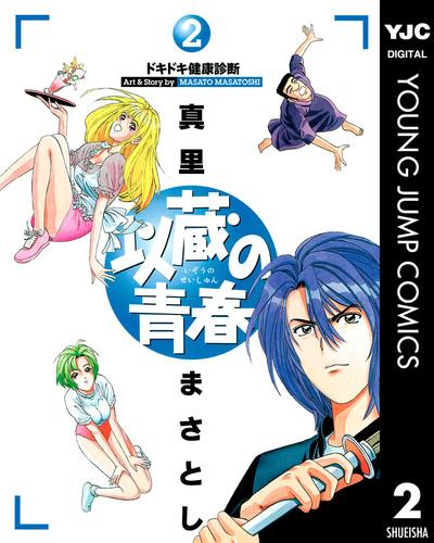 以蔵の青春 2-電子書籍