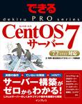 できるPRO CentOS 7サーバー-電子書籍