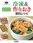 冷凍&作りおき節約レシピ ムダなく・おいしく食材使い切り!-電子書籍